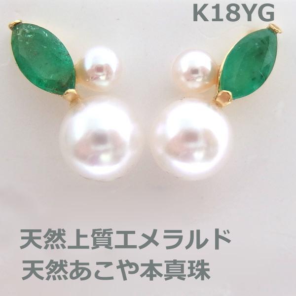 【送料無料】K18YG上質エメラルド&天然アコヤ真珠デザインピアス■IA1206