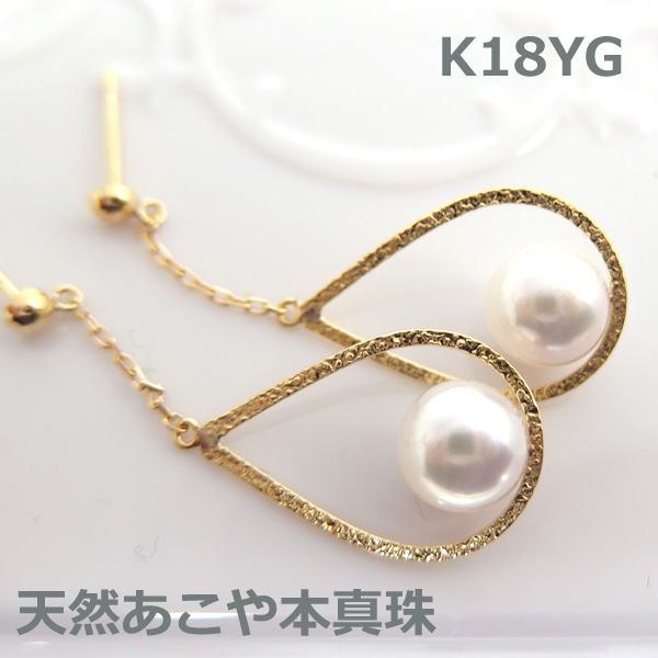【送料無料】K18YGアコヤ真珠デザインブラピアス■IA1209-1
