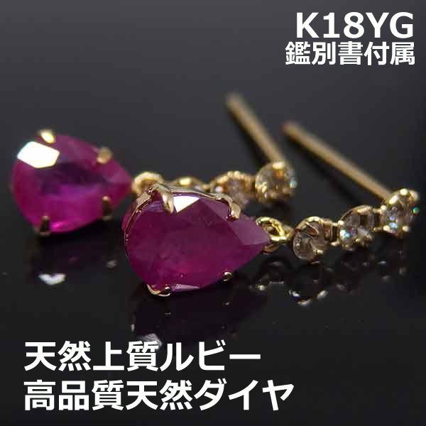 【送料無料】K18YG鑑別付天然ルビー&ダイヤブラピアス■9615-1r