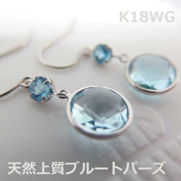 【送料無料】K18WG天然極上ブルートパーズフックピアス■HA232-1