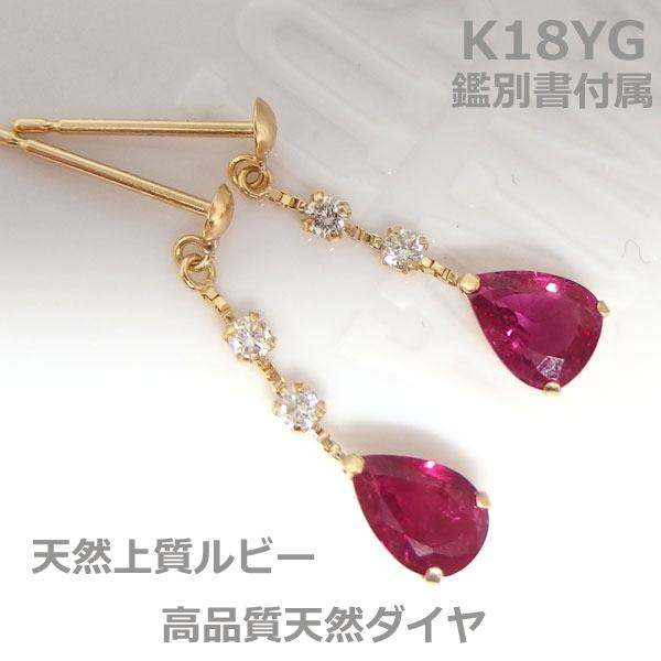 【送料無料】K18YGペアシェイプルビー&ダイヤロングピアス■5567-1