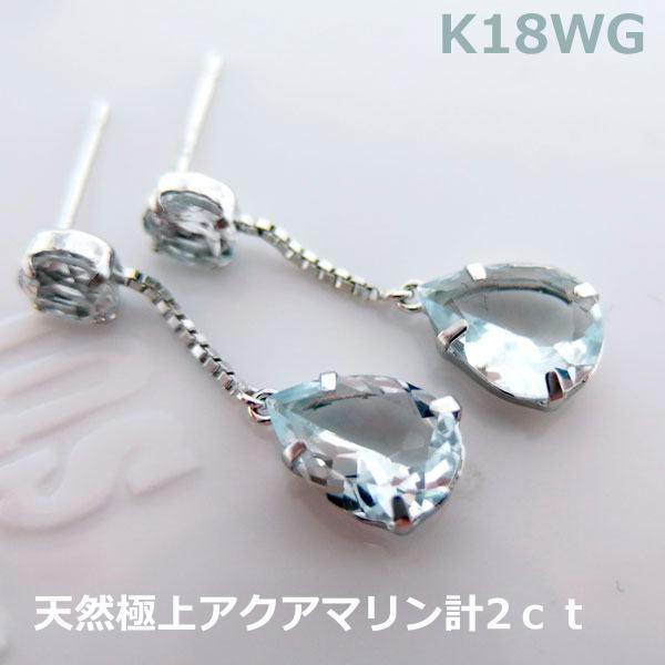 【送料無料】K18WG天然極上アクアマリン2ctブラピアス■7274-1