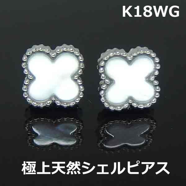 K18WG極上天然シェルヨーロピアンデザイン ピアス■HTA0006s