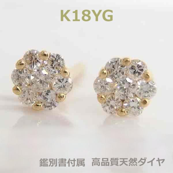 【送料無料】鑑別付K18YGダイヤ0.2ctプレシャーセッティングダイヤピアス■5910