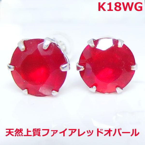 【送料無料】K18WG天然ファイアレッドオパール1.6ct■9416-1