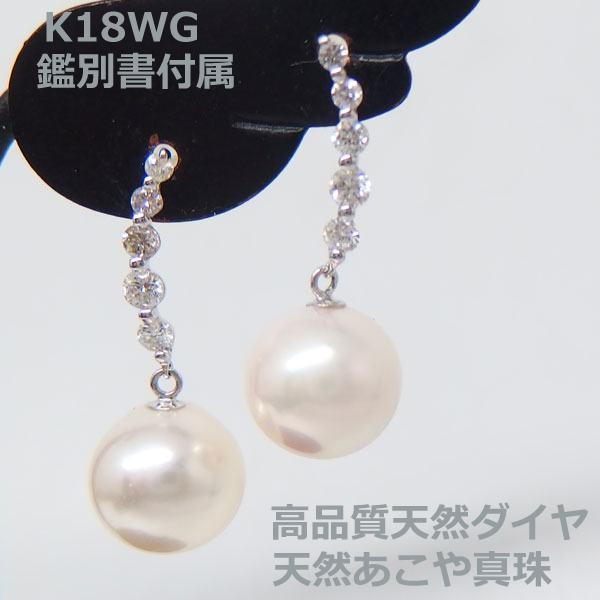 【送料無料】K18WG鑑別付き天然あこや本真珠ダイヤモンドピアス■IA838