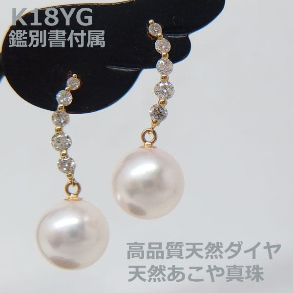 【送料無料】K18YG鑑別付き天然あこや本真珠ダイヤモンドピアス■IA838-1