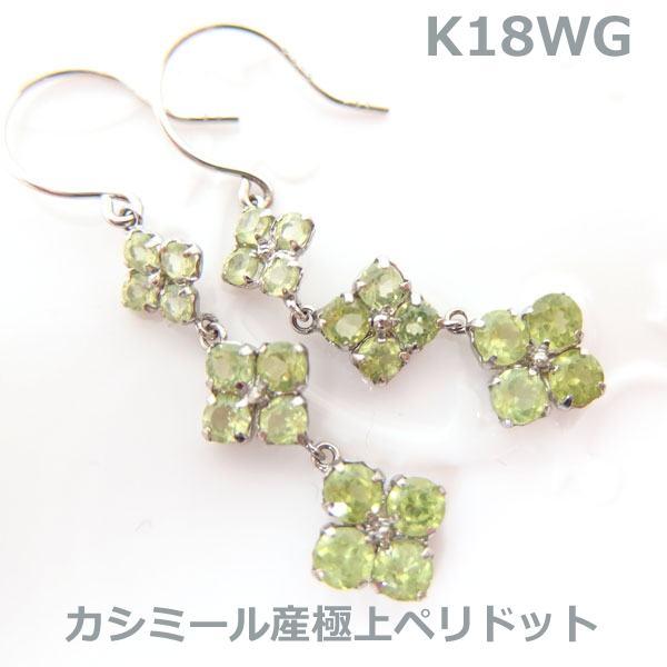【送料無料】K18WGカシミールペリドットフラワー3連フックピアス■PA9021