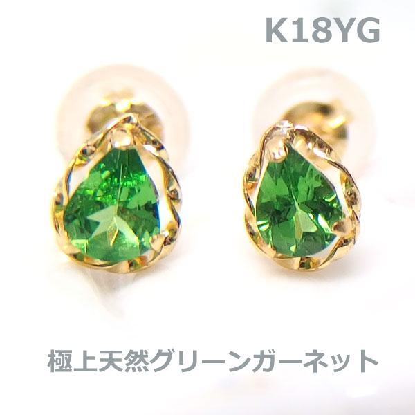 【送料無料】k18極上グリーンガーネットデザインピアス■IA1370-1