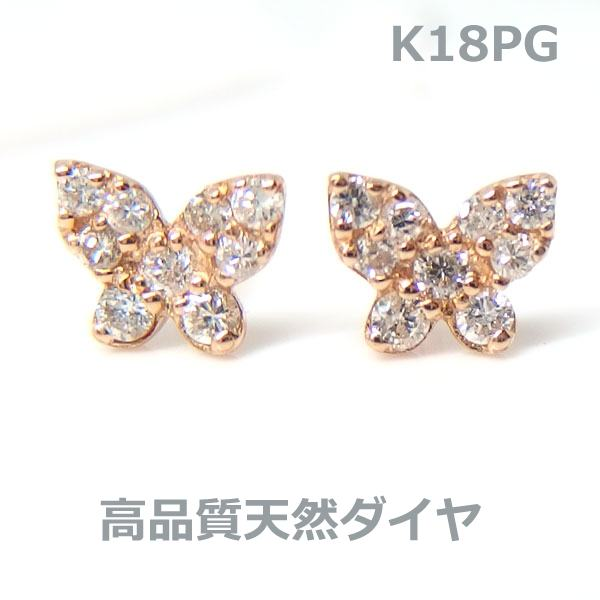 【送料無料】k18PGダイヤバタフライパヴェピアス■PA8612-1