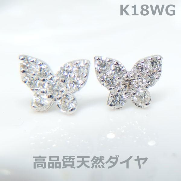 【送料無料】k18WGダイヤバタフライパヴェピアス■PA8612