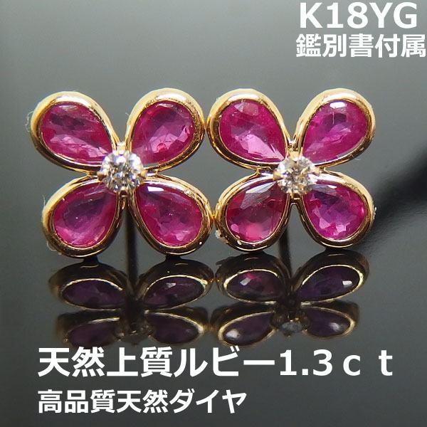 【送料無料】K18YG鑑別付 天然ルビーダイヤフラワーピアス■ia845