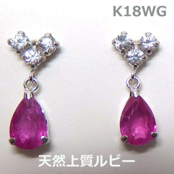 【送料無料】K18WG 天然ルビーホワイトサファイアブラピアス■IA1268