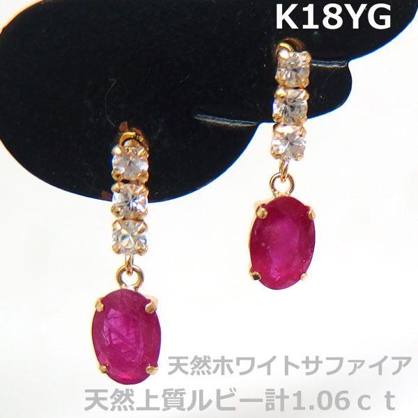 【送料無料】K18YG 天然ルビーホワイトサファイアブラピアス■IA1280