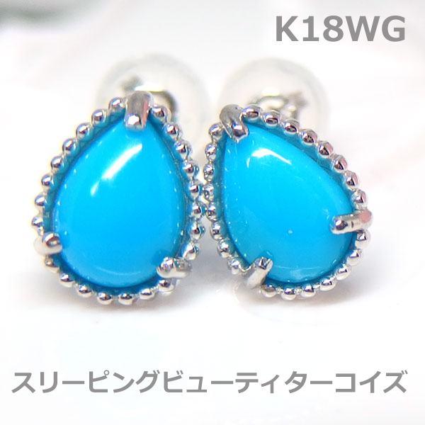 【送料無料】k18WGスリーピングビューティターコイズデザインピアス■HPJ0073