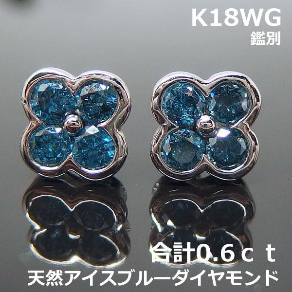 【送料無料】 在庫処分K18WGアイスブルーダイヤモンド0.6ctデザインピアス■77265