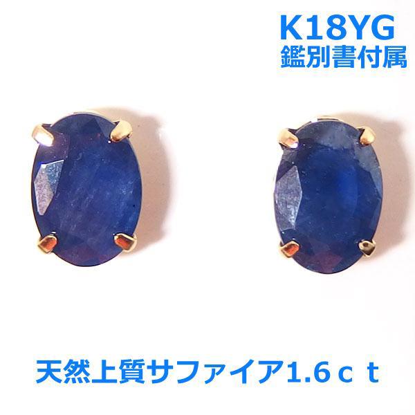 【メール便送料無料】K18オーバルサファイアスタッドピアス■6839-1