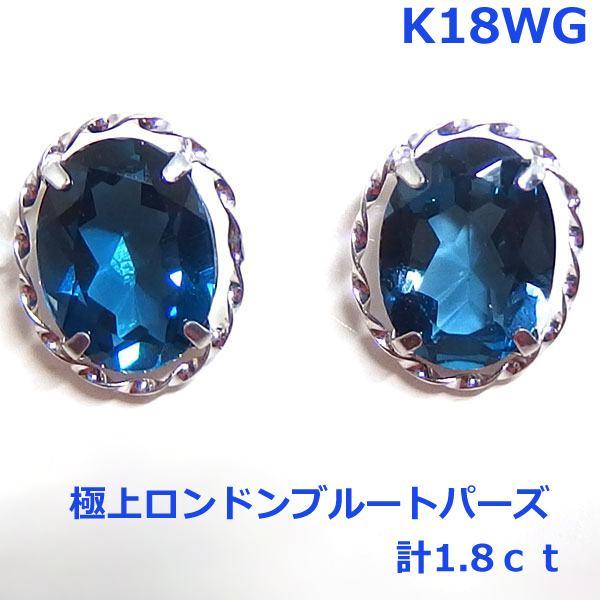 【送料無料】K18WG極上ロンドンブルートパーズピアスIA331-1
