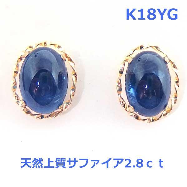 【送料無料】K18YG上質サファイア2.8ct!カボションピアス■ia1596