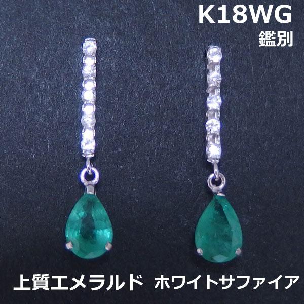 【送料無料】K18WG 天然エメラルド&ホワイトサファイアピアス■IA1557