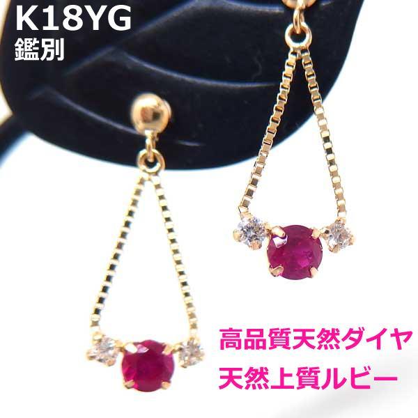 【送料無料】K18YG ルビー&ダイヤチェーンピアス■8964-1