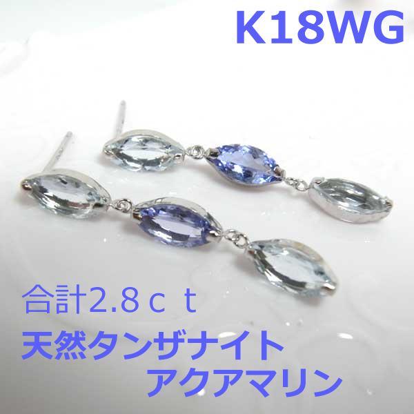 【送料無料】K18WG天然アクアマリン タンザナイト3連ロングピアス■IA1675