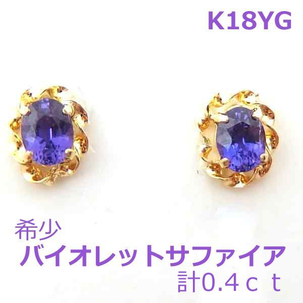 【送料無料】K18YGバイオレットカラーサファイアピアス■IA1610