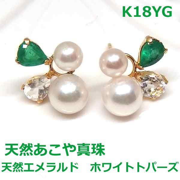 【送料無料】K18YG天然あこや真珠&エメラルド デザインピアス■IA1612