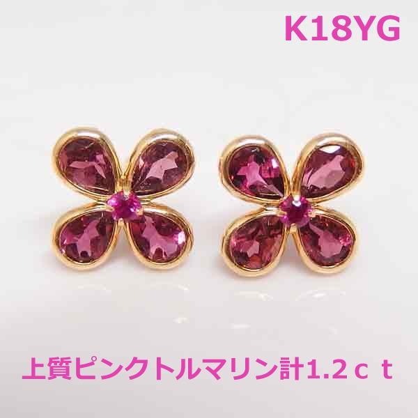 【送料無料】K18 ピンクトルマリンフラワーデザインピアス■IA1186