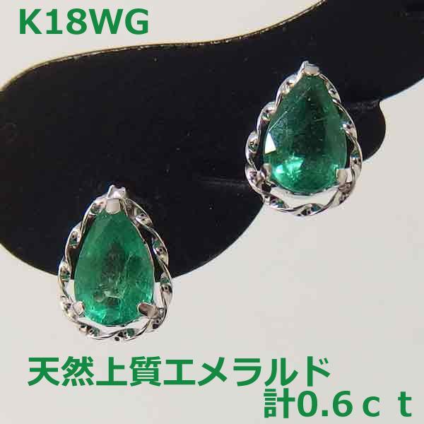 【送料無料】K18WG上質エメラルドペアシェイプデザインピアス■IA1676-1