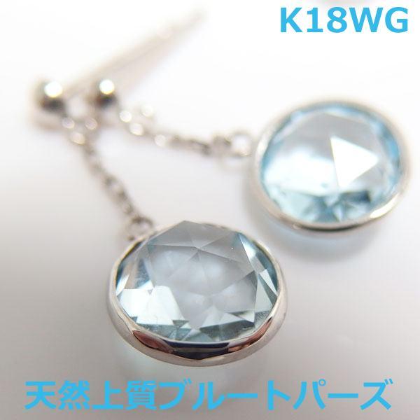 【送料無料】k18WG天然極上ブルートパーズブラピアス■9275