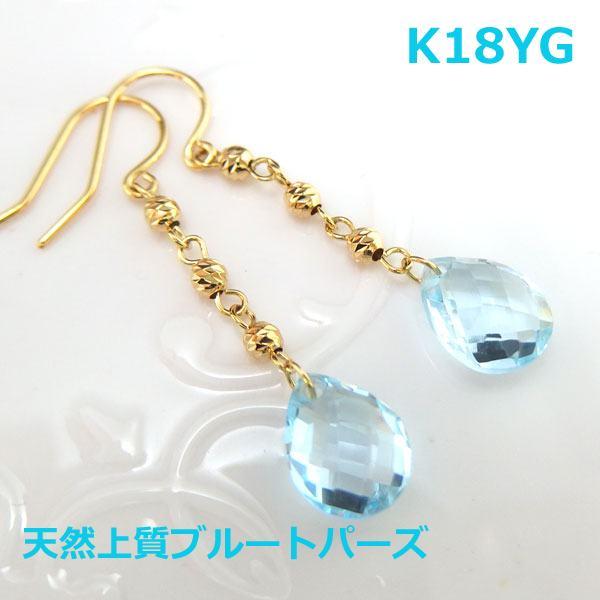 【送料無料】K18ミックスカットブルートパーズフックピアス■IA1790