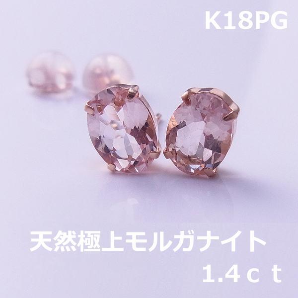 【送料無料】K18PG天然極上モルガナイト計1.4ctピアス■6830p