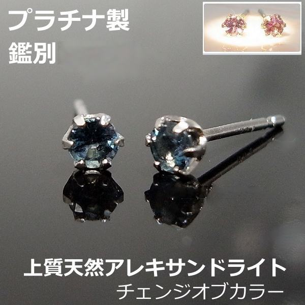Natural Alexandrite Stud Bolt Pierced Earrings 8001 Made Of Diffeiation Platinum Belonging To