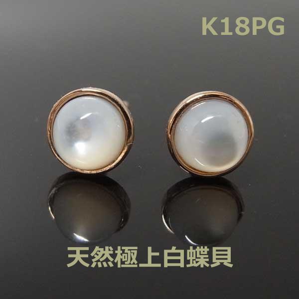 【送料無料】K18PG極上白蝶貝カボションピアス■HGJ0162p