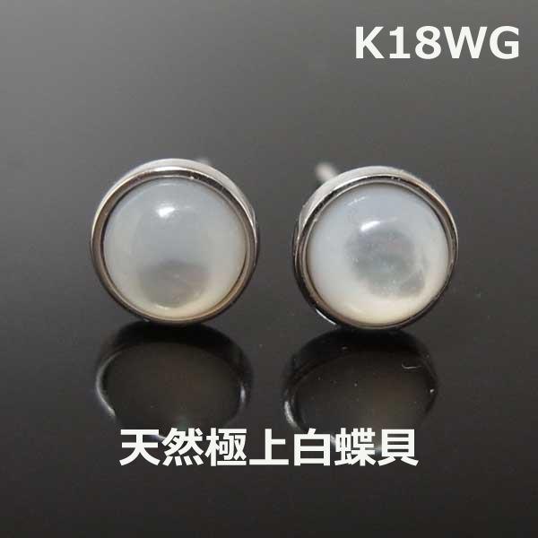 【送料無料】K18WG極上白蝶貝カボションピアス■HGJ0162w