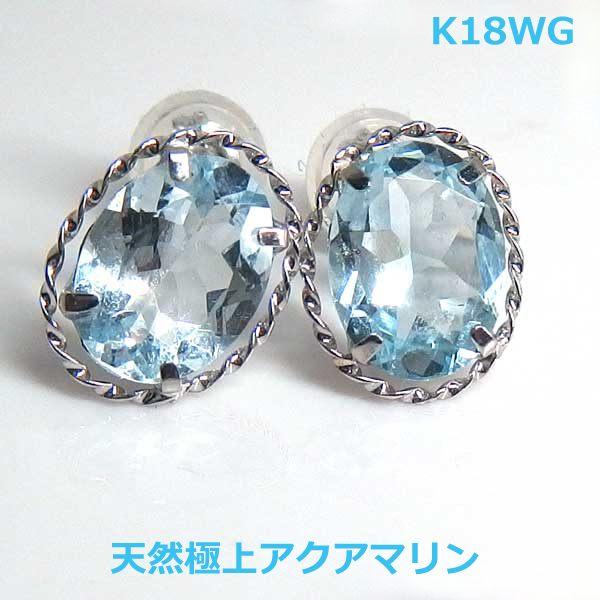 【送料無料】K18WG極上アクアマリンオーバルカットデザインピアス1.7ct■IA596