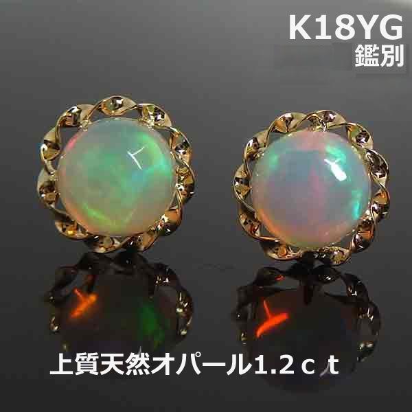 【送料無料】K18YG鑑別天然オパールスタッドピアス■9986-4