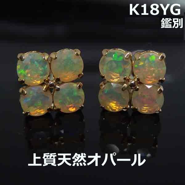 【送料無料】K18YG鑑別大粒オパールフラワーピアス■8232