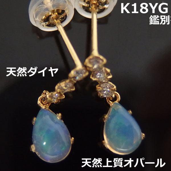 お値下げ【送料無料】鑑別 K18オパールダイヤブラピアス■9615-1op