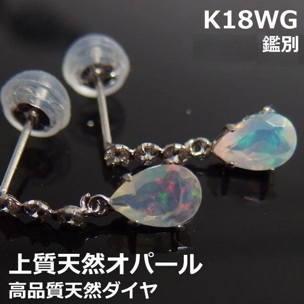 お値下げ【送料無料】鑑別K18WGオパールダイヤブラピアス■9615op-c