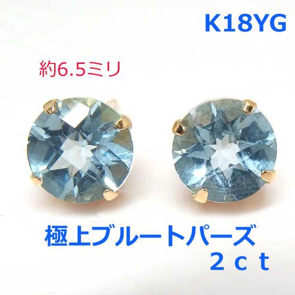 【送料無料】k18大粒ブルートパーズ2ctスタッドピアス■7965