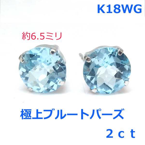 【送料無料】K18WG大粒ブルートパーズ2ctスタッドピアス■7965-1