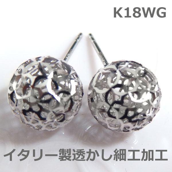 【送料無料】k18WGイタリー製透かし細工加工ボールピアス■PB1406-1
