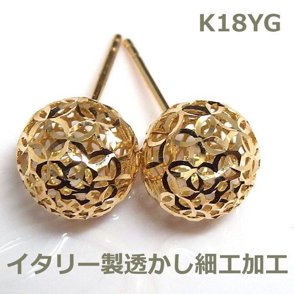 【送料無料】k18YGイタリー製透かし細工加工ボールピアス■PB1406-2
