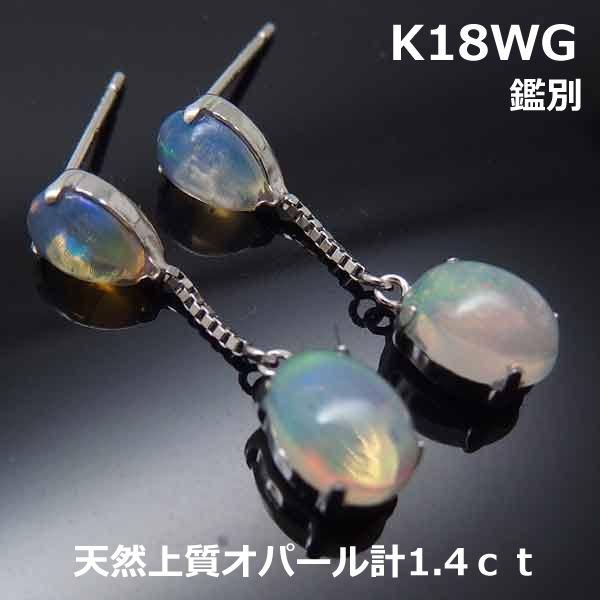 【送料無料】K18WG上質オパールブラタイプピアス■7132-1