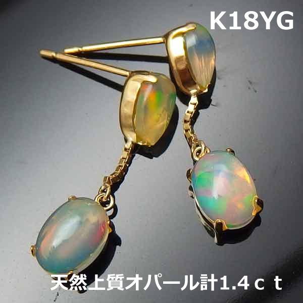 【送料無料】K18YG上質オパールブラタイプピアス■7132