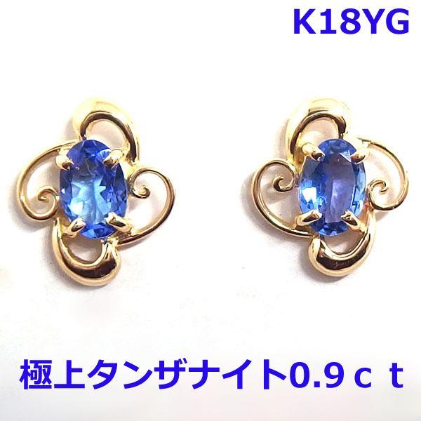 【送料無料】K18YG天然極上タンザナイト0.9ctピアス■8746-1