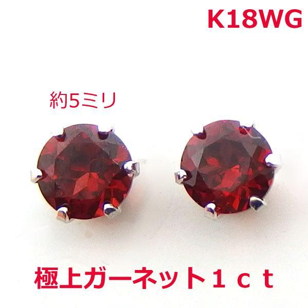 【送料無料】K18WG極上ガーネットラウンドピアス1ct■2821