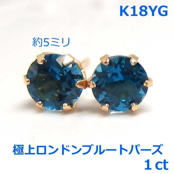 【送料無料】K18YG極上ロンドンブルートパーズピアス1ct■2822-1